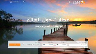 لقطة شاشة لموقع عطلات للسياحة والسفر بتاريخ 12/12/2019 بواسطة دليل مواقع تبادل بالمجان