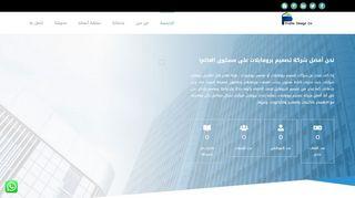 لقطة شاشة لموقع شركات تصميم بروفايلات بتاريخ 13/12/2019 بواسطة دليل مواقع تبادل بالمجان