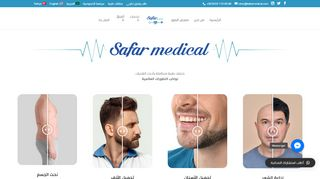 لقطة شاشة لموقع مركز سفر ميديكال للصحة والجمال Safar Medical بتاريخ 15/12/2019 بواسطة دليل مواقع تبادل بالمجان