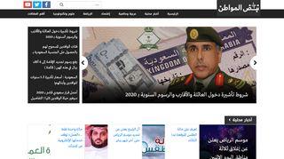 لقطة شاشة لموقع صحيفة نبض المواطن بتاريخ 22/12/2019 بواسطة دليل مواقع تبادل بالمجان