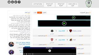 لقطة شاشة لموقع مباراة اليوم | بث مباشر مباريات اليوم بتاريخ 27/12/2019 بواسطة دليل مواقع تبادل بالمجان