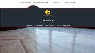 لقطة شاشة لموقع شركة سوبر نمبر للتنظيفات بتاريخ 27/12/2019 بواسطة دليل مواقع تبادل بالمجان