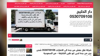 لقطة شاشة لموقع شركة نقل عفش من جدة الى الامارات بتاريخ 04/01/2020 بواسطة دليل مواقع تبادل بالمجان