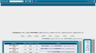 لقطة شاشة لموقع مراكز اصلاح وستنجهاوس بمصر بتاريخ 31/12/2019 بواسطة دليل مواقع تبادل بالمجان