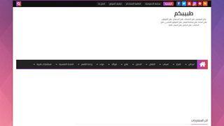 لقطة شاشة لموقع طبيبكم بتاريخ 03/01/2020 بواسطة دليل مواقع تبادل بالمجان