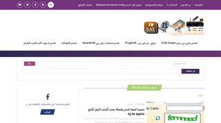 لقطة شاشة لموقع سات21 بتاريخ 03/01/2020 بواسطة دليل مواقع تبادل بالمجان