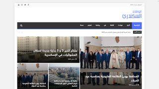 لقطة شاشة لموقع الواقع السكندري بتاريخ 03/01/2020 بواسطة دليل مواقع تبادل بالمجان