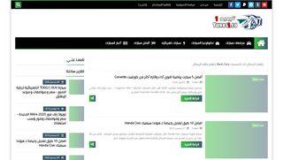 لقطة شاشة لموقع تيربوا بتاريخ 16/01/2020 بواسطة دليل مواقع تبادل بالمجان