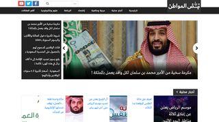 لقطة شاشة لموقع صحيفة نبض المواطن بتاريخ 05/01/2020 بواسطة دليل مواقع تبادل بالمجان