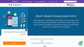 لقطة شاشة لموقع أفضل شركة تصميم تطبيقات الجوال بتاريخ 05/01/2020 بواسطة دليل مواقع تبادل بالمجان