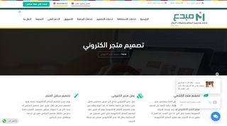 لقطة شاشة لموقع تصميم متجر الكتروني بتاريخ 08/01/2020 بواسطة دليل مواقع تبادل بالمجان