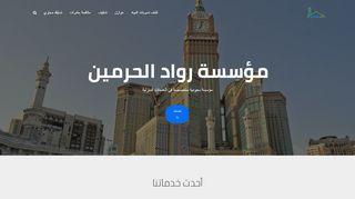 لقطة شاشة لموقع رواد الحرمين بتاريخ 08/01/2020 بواسطة دليل مواقع تبادل بالمجان