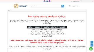 لقطة شاشة لموقع عروض عقارات و فرص إستثمارية بتركيا بتاريخ 10/01/2020 بواسطة دليل مواقع تبادل بالمجان