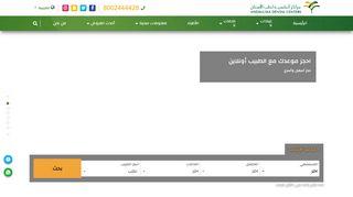 لقطة شاشة لموقع مراكز أندلسية لطب الأسنان بتاريخ 13/01/2020 بواسطة دليل مواقع تبادل بالمجان