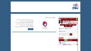 لقطة شاشة لموقع دردشة بنوتة قلبي شات بنوتة قلبي بتاريخ 13/01/2020 بواسطة دليل مواقع تبادل بالمجان