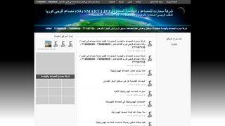 لقطة شاشة لموقع مكتب شركة المصاعد الأصنصيرات في اليمن صنعاء عدن مأرب صعدة إب ذمار تعز الحديدة بتاريخ 15/01/2020 بواسطة دليل مواقع تبادل بالمجان