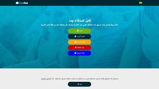 لقطة شاشة لموقع شات عربي تعارف بدون تسجيل أو إشتراك بتاريخ 17/01/2020 بواسطة دليل مواقع تبادل بالمجان