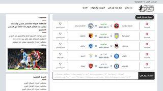 لقطة شاشة لموقع كورة اون لاين بتاريخ 21/01/2020 بواسطة دليل مواقع تبادل بالمجان