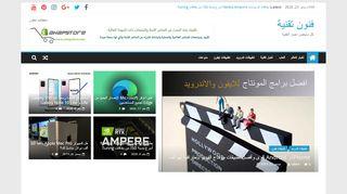 لقطة شاشة لموقع فنون تقنية بتاريخ 21/01/2020 بواسطة دليل مواقع تبادل بالمجان