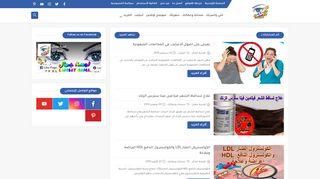 لقطة شاشة لموقع lamsat gamal لمسة جمال بتاريخ 21/01/2020 بواسطة دليل مواقع تبادل بالمجان