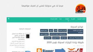 لقطة شاشة لموقع adrar technology بتاريخ 22/01/2020 بواسطة دليل مواقع تبادل بالمجان