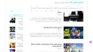لقطة شاشة لموقع تحميل العاب AR بتاريخ 22/01/2020 بواسطة دليل مواقع تبادل بالمجان