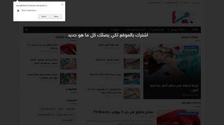 لقطة شاشة لموقع سيدتي20 بتاريخ 24/01/2020 بواسطة دليل مواقع تبادل بالمجان