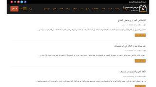لقطة شاشة لموقع موسوعة ميسرة بتاريخ 24/01/2020 بواسطة دليل مواقع تبادل بالمجان