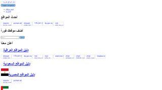 لقطة شاشة لموقع دليل المواقع العربية بتاريخ 24/01/2020 بواسطة دليل مواقع تبادل بالمجان