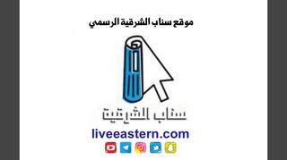 لقطة شاشة لموقع سناب الشرقية الرسمي بتاريخ 24/01/2020 بواسطة دليل مواقع تبادل بالمجان