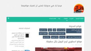 لقطة شاشة لموقع adrar technology بتاريخ 24/01/2020 بواسطة دليل مواقع تبادل بالمجان