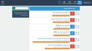 لقطة شاشة لموقع سعودي ميكس بتاريخ 30/01/2020 بواسطة دليل مواقع تبادل بالمجان