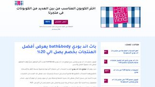 لقطة شاشة لموقع باث اند بودي وركس bath and body works بتاريخ 26/01/2020 بواسطة دليل مواقع تبادل بالمجان