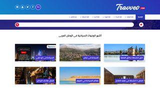 لقطة شاشة لموقع السياحة الترفيهية في جزيرة ياس بتاريخ 26/01/2020 بواسطة دليل مواقع تبادل بالمجان