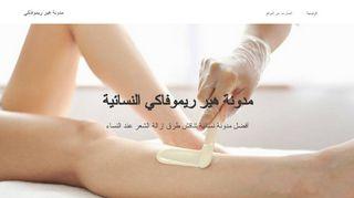 لقطة شاشة لموقع مدونة بنات العرب بتاريخ 26/01/2020 بواسطة دليل مواقع تبادل بالمجان