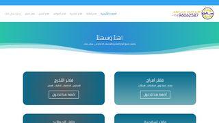 لقطة شاشة لموقع فلتر سناب شات بتاريخ 26/01/2020 بواسطة دليل مواقع تبادل بالمجان