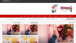 لقطة شاشة لموقع متجر ليدي ستايل لمنتجات العناية الشخصية بتاريخ 28/01/2020 بواسطة دليل مواقع تبادل بالمجان