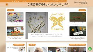 لقطة شاشة لموقع المأذون الشرعي الرسمي 01126360326 بتاريخ 01/02/2020 بواسطة دليل مواقع تبادل بالمجان