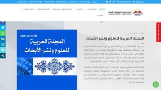 لقطة شاشة لموقع المجلة العربية للعلوم ونشر الأبحاث بتاريخ 01/02/2020 بواسطة دليل مواقع تبادل بالمجان