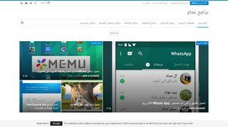 لقطة شاشة لموقع برامج تمام بتاريخ 02/02/2020 بواسطة دليل مواقع تبادل بالمجان