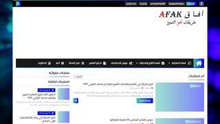 لقطة شاشة لموقع أفاق بتاريخ 02/02/2020 بواسطة دليل مواقع تبادل بالمجان