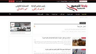 لقطة شاشة لموقع اخبار خارجية بتاريخ 02/02/2020 بواسطة دليل مواقع تبادل بالمجان
