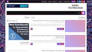 لقطة شاشة لموقع kapri Technologie بتاريخ 04/02/2020 بواسطة دليل مواقع تبادل بالمجان