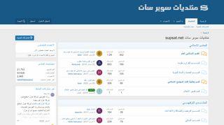 لقطة شاشة لموقع سوبرسات بتاريخ 04/02/2020 بواسطة دليل مواقع تبادل بالمجان