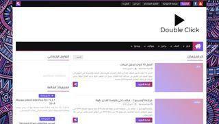 لقطة شاشة لموقع double click بتاريخ 04/02/2020 بواسطة دليل مواقع تبادل بالمجان