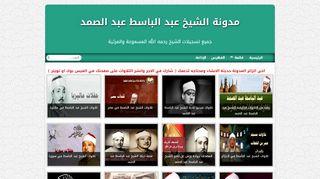 لقطة شاشة لموقع مدونة الشيخ عبد الباسط عبد الصمد بتاريخ 10/02/2020 بواسطة دليل مواقع تبادل بالمجان