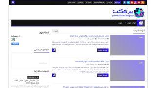 لقطة شاشة لموقع بيرفكت بتاريخ 13/02/2020 بواسطة دليل مواقع تبادل بالمجان