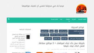 لقطة شاشة لموقع adrar technology بتاريخ 13/02/2020 بواسطة دليل مواقع تبادل بالمجان