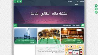 لقطة شاشة لموقع مكتبة حاتم الطائي بتاريخ 15/02/2020 بواسطة دليل مواقع تبادل بالمجان