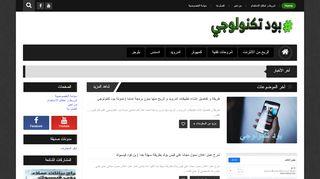 لقطة شاشة لموقع بود تكنولوجي بتاريخ 19/02/2020 بواسطة دليل مواقع تبادل بالمجان